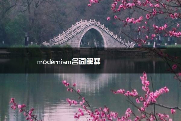 modernism名词解释