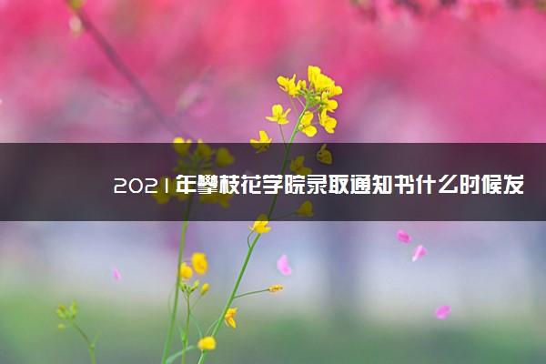 2021年攀枝花学院录取通知书什么时候发放,发放时间及查询网址入口