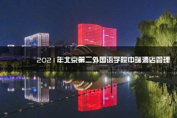 2021年北京第二外国语学院中瑞酒店管理学院迎新系统 报到流程及入学须知
