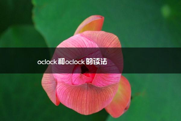 oclock和oclock的读法