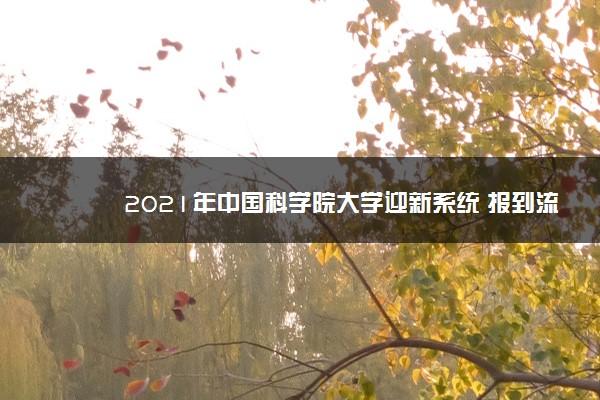 2021年中国科学院大学迎新系统 报到流程及入学须知