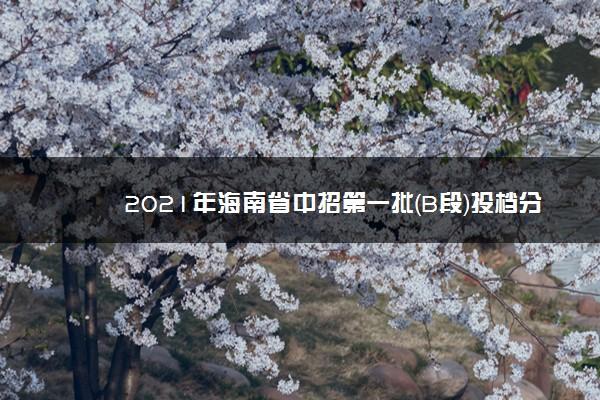 2021年海南省中招第一批(B段)投档分数线(二)