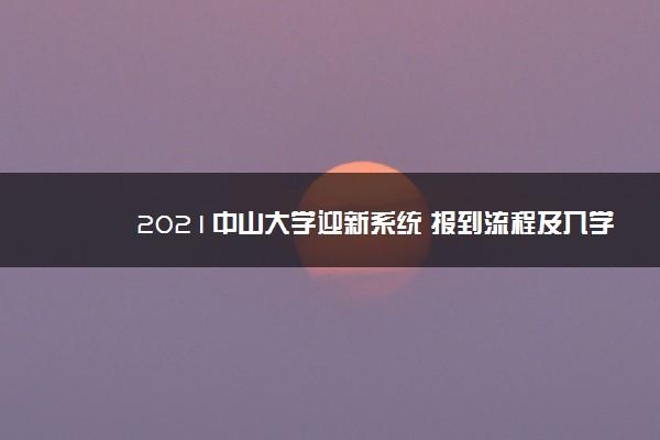 2021中山大学迎新系统 报到流程及入学须知
