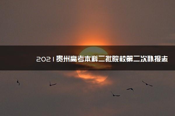 2021贵州高考本科二批院校第二次补报志愿计划