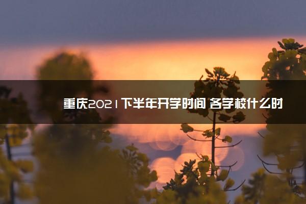重庆2021下半年开学时间 各学校什么时候开学