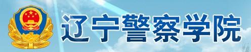 辽宁警察学院迎新系统及网站入口 2021新生入学须知