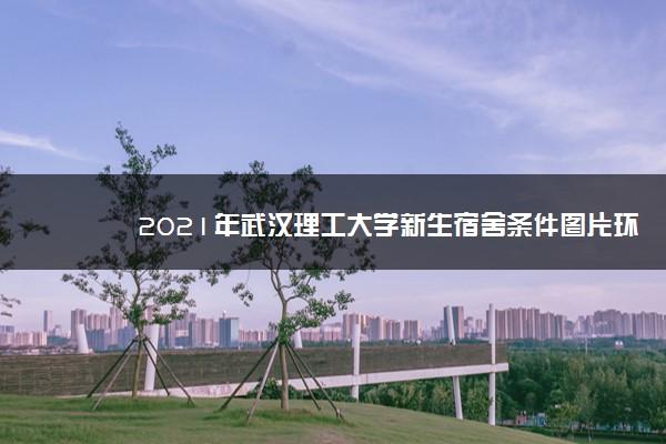 2021年武汉理工大学新生宿舍条件图片环境怎么样,有独立卫生间吗
