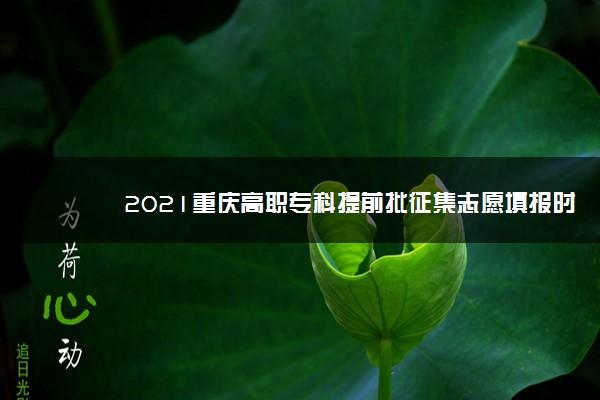 2021重庆高职专科提前批征集志愿填报时间