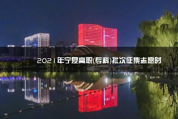 2021年宁夏高职(专科)批次征集志愿时间
