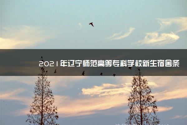 2021年辽宁师范高等专科学校新生宿舍条件图片环境怎么样,有独立卫生间吗