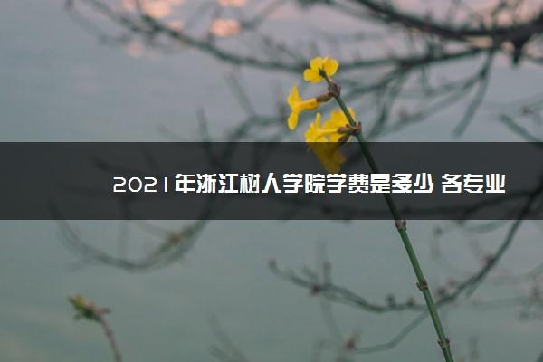 2021年浙江树人学院学费是多少 各专业收费标准
