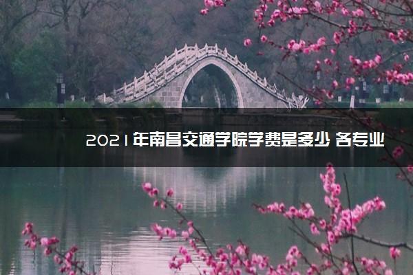2021年南昌交通学院学费是多少 各专业收费标准