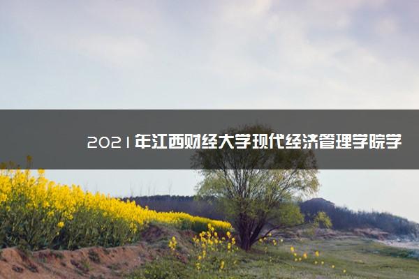 2021年江西财经大学现代经济管理学院学费是多少 各专业收费标准