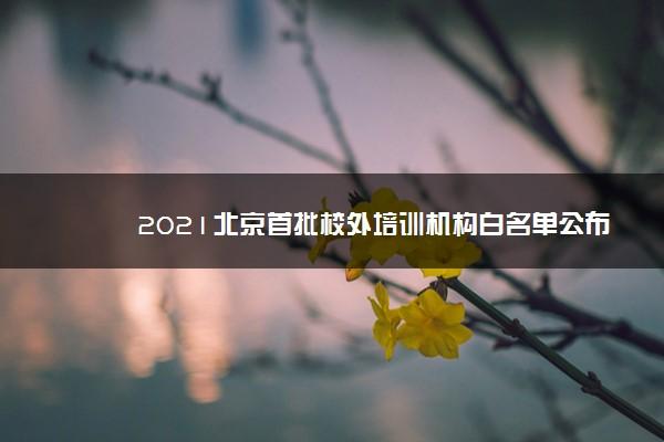 2021北京首批校外培训机构白名单公布