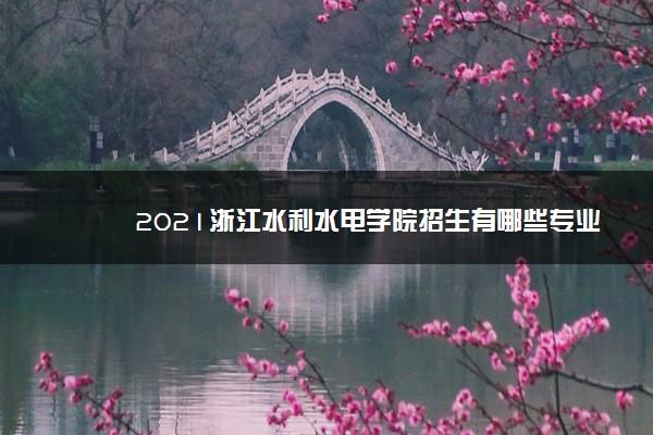 2021浙江水利水电学院招生有哪些专业 什么专业就业好