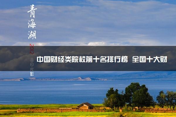 中国财经类院校前十名排行榜  全国十大财经类院校有哪些