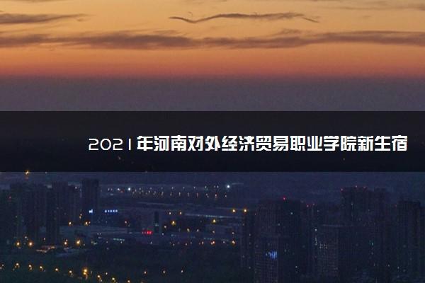 2021年河南对外经济贸易职业学院新生宿舍条件图片环境怎么样,有独立卫生间吗