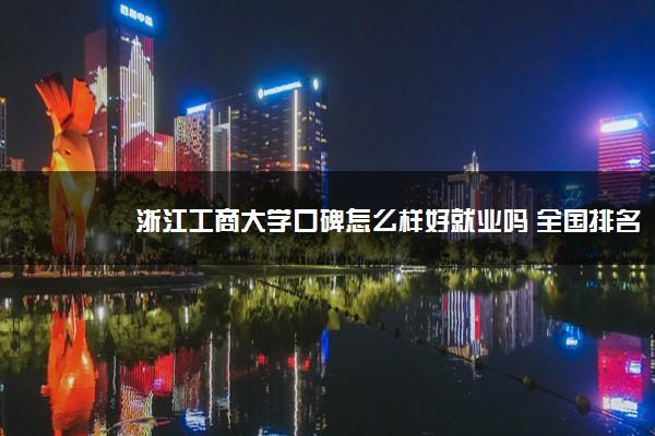 浙江工商大学口碑怎么样好就业吗 全国排名第几