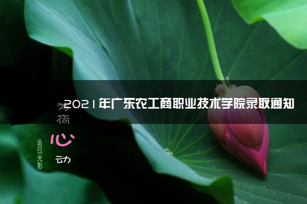 2021年广东农工商职业技术学院录取通知书什么时候发放,发放时间及查询网址入口