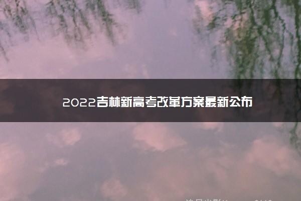 2022吉林新高考改革方案最新公布