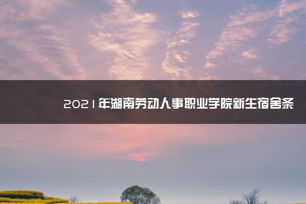 2021年湖南劳动人事职业学院新生宿舍条件图片环境怎么样,有独立卫生间吗