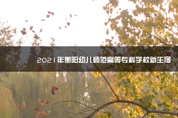 2021年衡阳幼儿师范高等专科学校新生宿舍条件图片环境怎么样,有独立卫生间吗