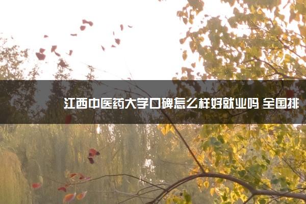 江西中医药大学口碑怎么样好就业吗 全国排名第几景德镇陶瓷大学