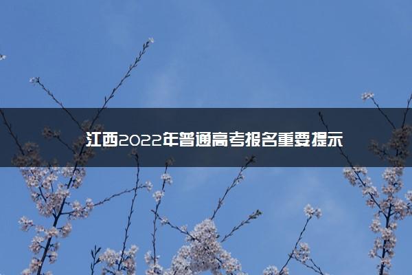 江西2022年普通高考报名重要提示