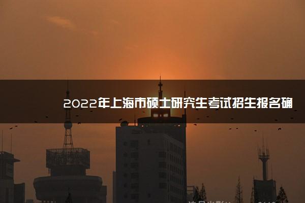 2022年上海市硕士研究生考试招生报名确认安排及注意事项