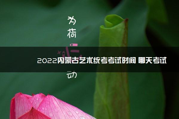 2022内蒙古艺术统考考试时间 哪天考试