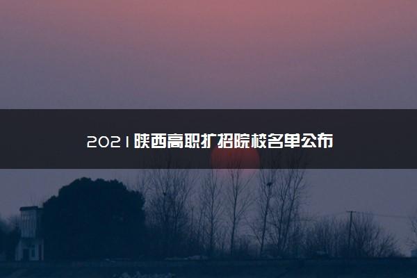 2021陕西高职扩招院校名单公布