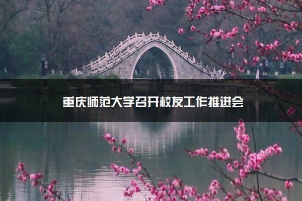 重庆师范大学召开校友工作推进会
