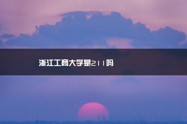 浙江工商大学是211吗