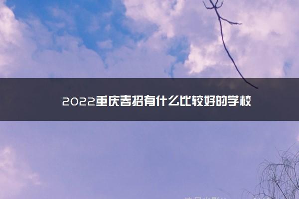 2022重庆春招有什么比较好的学校