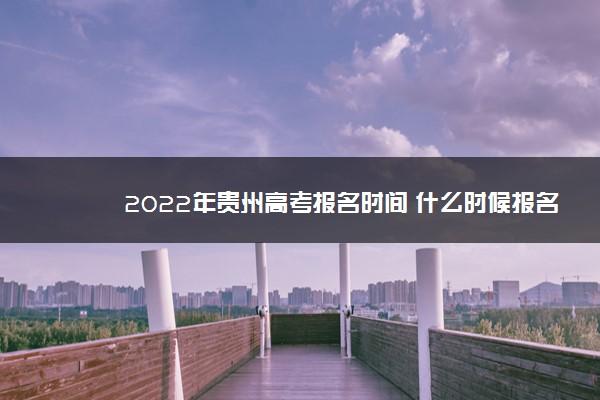 2022年贵州高考报名时间 什么时候报名