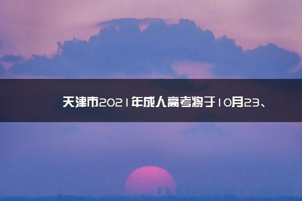 天津市2021年成人高考将于10月23、24日举行