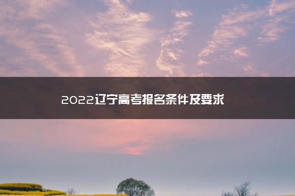 2022辽宁高考报名条件及要求