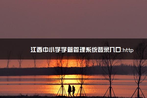 江西中小学学籍管理系统登录入口:http://zxxs.jxedu.gov.cn/