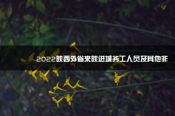 2022陕西外省来陕进城务工人员及其他非陕西户籍在陕就业人员随迁子女参加高考的条件