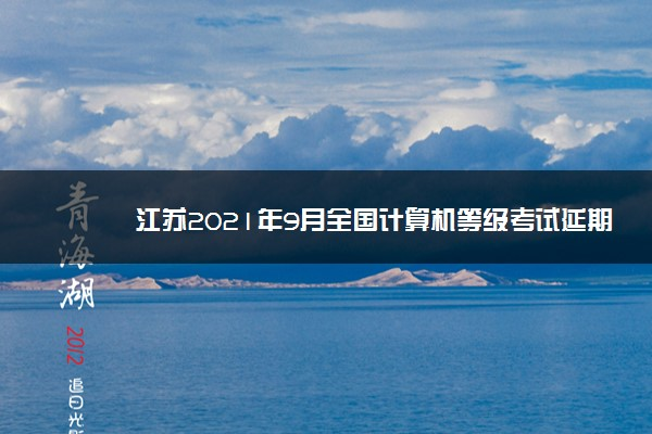 江苏2021年9月全国计算机等级考试延期至12月