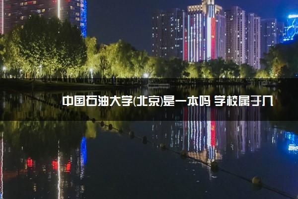 中国石油大学(北京)是一本吗 学校属于几本