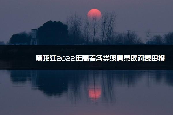 黑龙江2022年高考各类照顾录取对象申报条件及加分政策