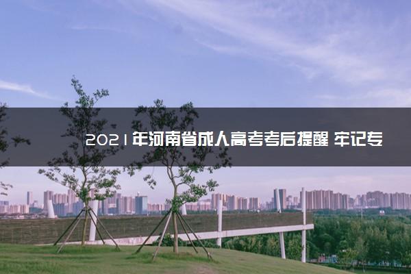 2021年河南省成人高考考后提醒 牢记专业加试时间地点